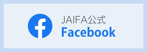 JAIFA公式 Facebook